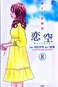 恋空 8の本