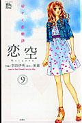 恋空 9の本