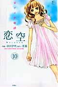 恋空 10の本