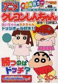 アニメクレヨンしんちゃん 決闘気分だ!あいちゃんvsネネちゃん編の本