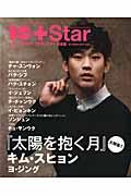 ネオ・テンアジア・プラス・スター日本版 vol.01の本