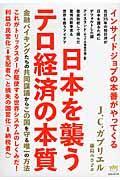 日本を襲うテロ経済の本質の本
