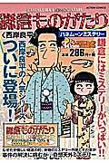 鎌倉ものがたり ハネムーンミステリーの本