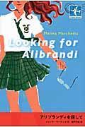 アリブランディを探しての本