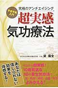 超実感気功療法の本