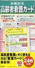 お役立ち高齢者看護カードの本