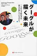 グーグルが描く未来の本