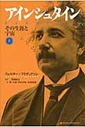 アインシュタイン 上巻の本