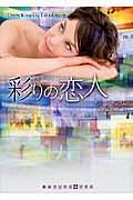 彩りの恋人の本