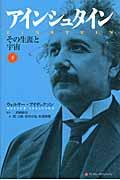 第2刷修正版 アインシュタイン 下巻の本