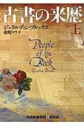 古書の来歴 上の本