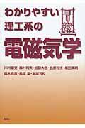 わかりやすい理工系の電磁気学の本