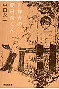 吉祥寺の朝日奈くんの本