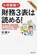 小学算数で財務3表は読める!の本