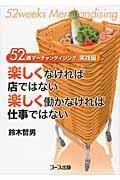 52週マーチャンダイジング 実践編の本