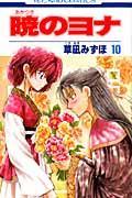 暁のヨナ 第10巻の本
