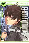 BTOOOM! 10の本