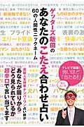 ゲッターズ飯田のあなたのこたえ合わせ占いの本