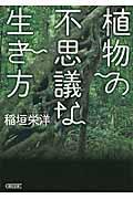 植物の不思議な生き方の本
