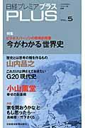 日経プレミアプラス vol.5の本