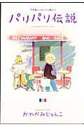 パリパリ伝説 3の本