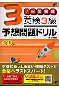 改訂新版 7日間完成英検3級予想問題ドリル
