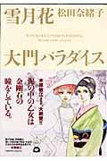 雪月花/大門パラダイスの本