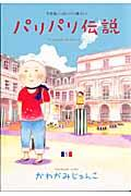 パリパリ伝説 5の本