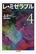 レ・ミゼラブル 4の本
