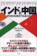 インドと中国の本