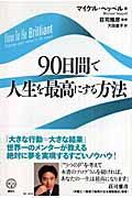 90日間で人生を最高にする方法の本