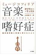 音楽嗜好症の本