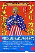 アメリカ侍古武術修行の本