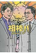 相棒season9 中の本