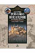 世界の城の歴史文化図鑑の本