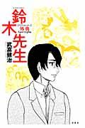 鈴木先生 外典の本