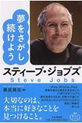 スティーブ・ジョブズ夢をさがし続けようの本