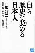 自ら歴史を貶める日本人の本