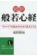"""超訳般若心経""""すべて""""の悩みが小さく見えてくるの本"""