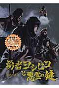 勇者ヨシヒコと悪霊の鍵の本