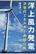 洋上風力発電の本