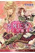 〈恋死に王〉と迷子の寵姫の本