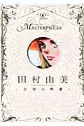 田村由美の本