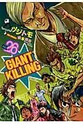 GIANT KILLING 26の本