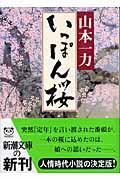 いっぽん桜の本