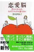 恋愛脳の本