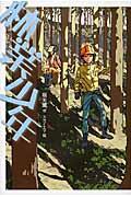 林業少年の本