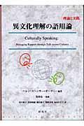 異文化理解の語用論の本