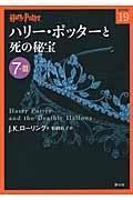 ハリー・ポッターと死の秘宝 7ー3の本