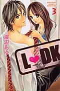 L・DK 3の本